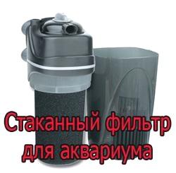Стаканные фильтры