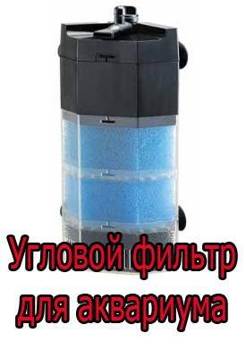 угловой фильтр для аквариума