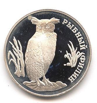 монета рыбный филин фото